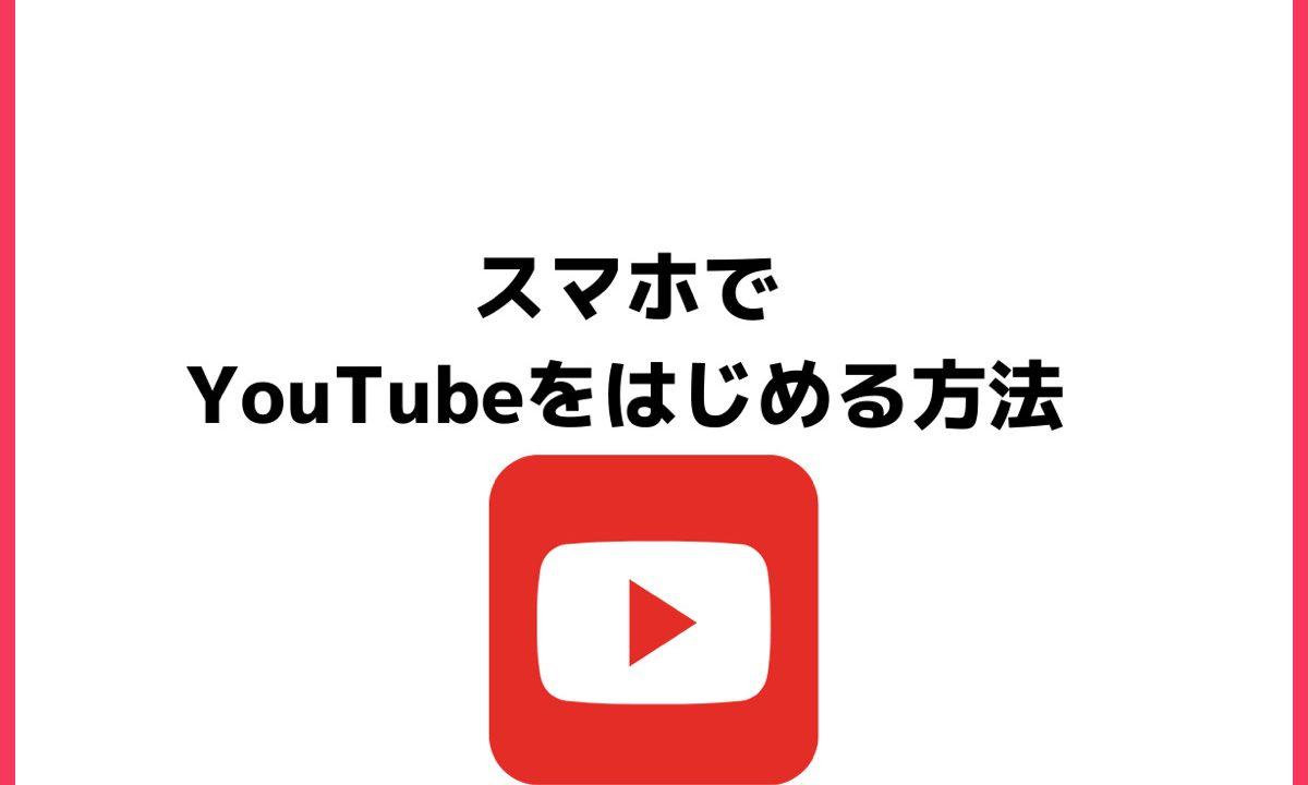 start-youtube