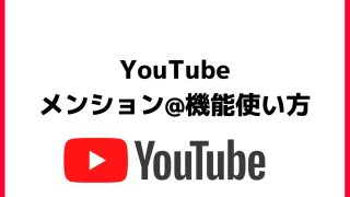 mention-youtube