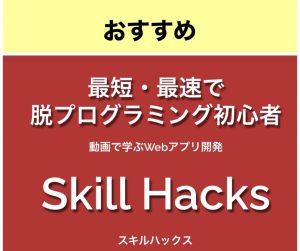 skilhacks