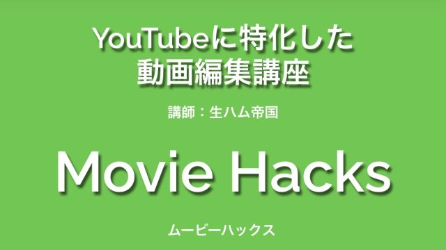 Movie Hacks